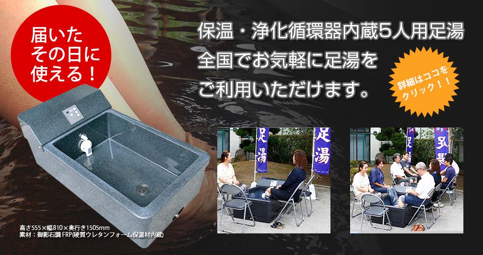保温・浄化循環器内臓5人用足湯レンタル先行予約キャンペーン!