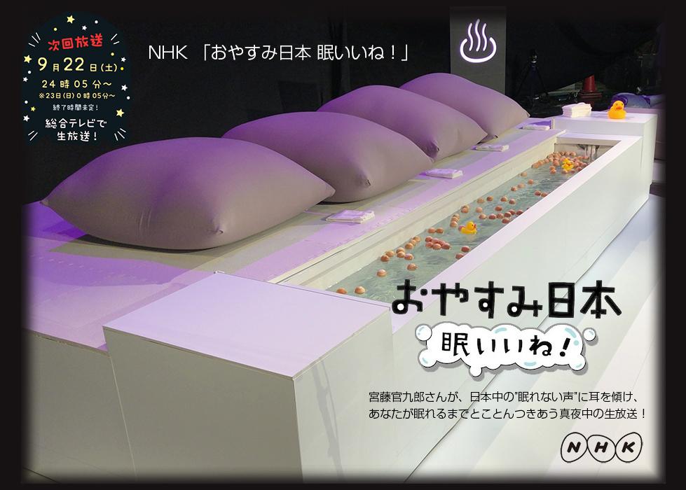 NHK「おやすみ日本 眠いいいね!」